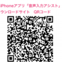QRCode iPhone App VoiceInput.png